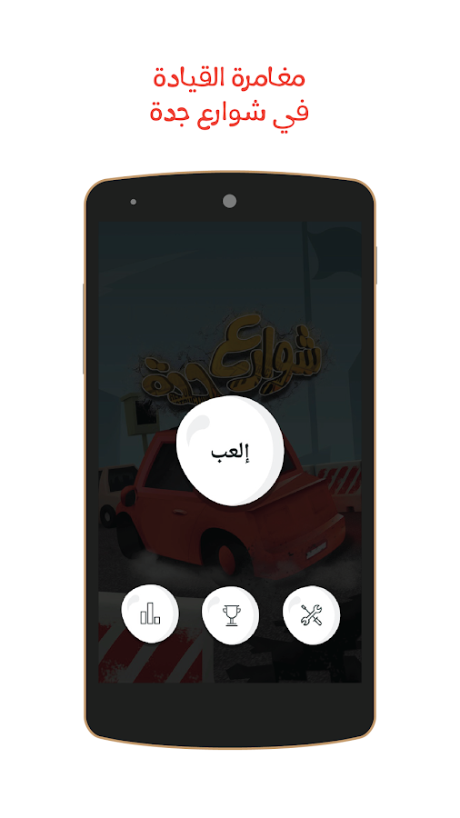 ‫شوارع جدة‬‎- screenshot