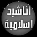 اناشيد اسلامية بدون موسيقى 2019 icon