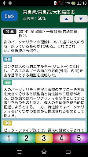 教員採用試験過去問〜奈良・和歌山 教職一般教養2016年度版