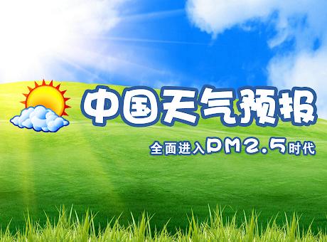 China Weather Forecast(APP)