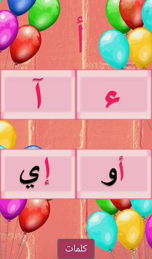 Arabic Speech Trainer (AST) 1.0 screenshots 4