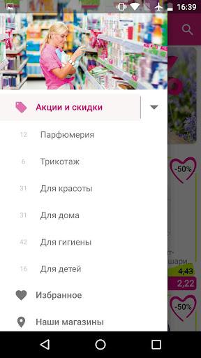 Мила: акции и скидки screenshot 2