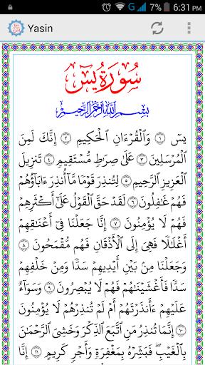 Surah Yasin | Arabic Screenshots 1