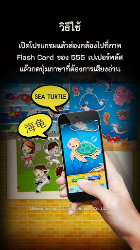 555Paperplus Flashcard Reader