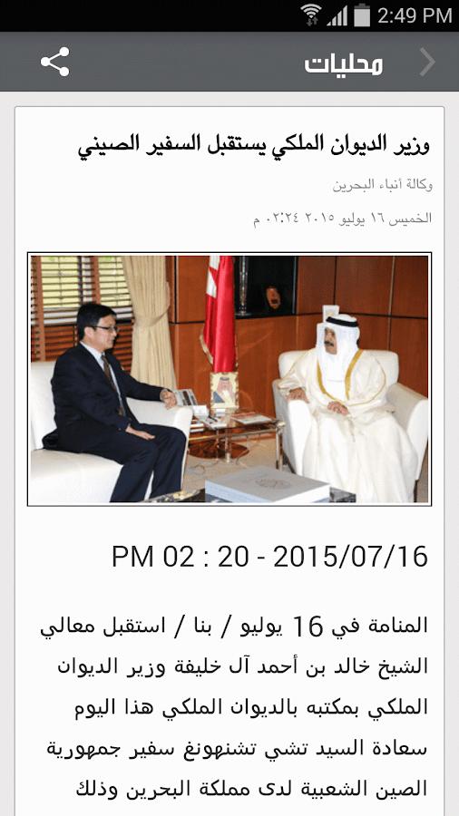 اخبار البحرين | محلية وعالمية- screenshot