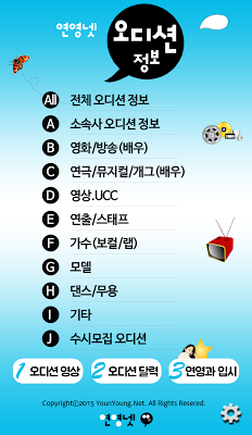 오디션정보 - screenshot