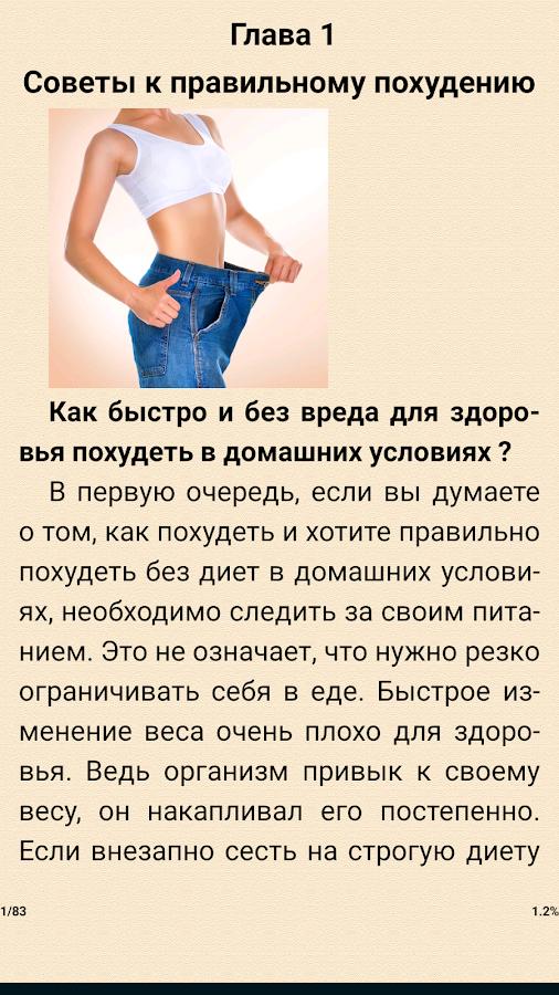 как похудеть дома убрать живот