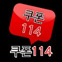 쿠폰114 icon