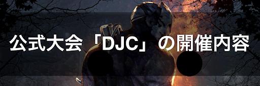 DJCのルールと参加方法