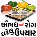 Gharelu Upchar icon