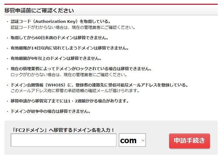 FC2ドメインへ移管申請:手続き