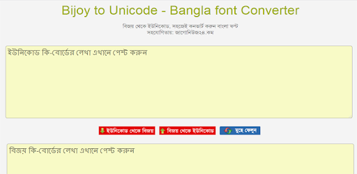 Bangla Bijoy to Unicode Converter - Apps on Google Play