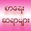 Myanmar Writers icon