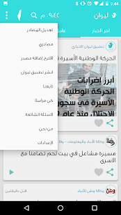 Liwan App - تطبيق ليوان - náhled