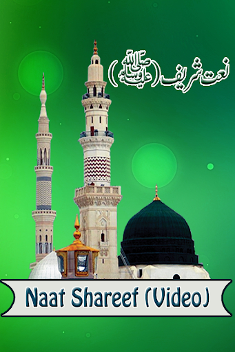 Naat Shareef Collection Vedio