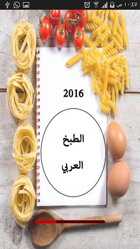 الطبخ العربي الصحي - bookCook