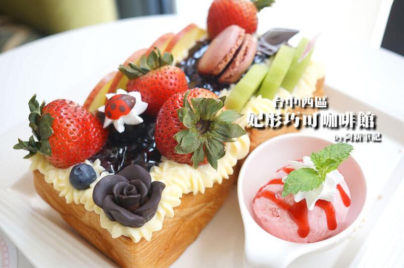 台中西區早午餐、下午茶,妃彤巧可咖啡館