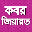 কবর জিয়ারতের নিয়ম কানুন icon