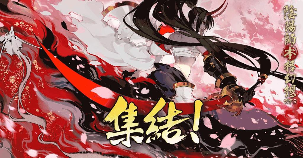 赤影妖刀姫集結