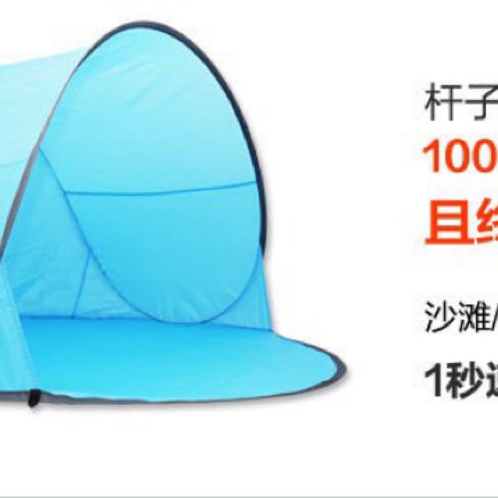 2-3人 自動速開沙灘帳篷 戶外露營游水釣魚野餐帳幕 摺疊 高防曬防UV 30+ 輕薄易攜  包郵或面交