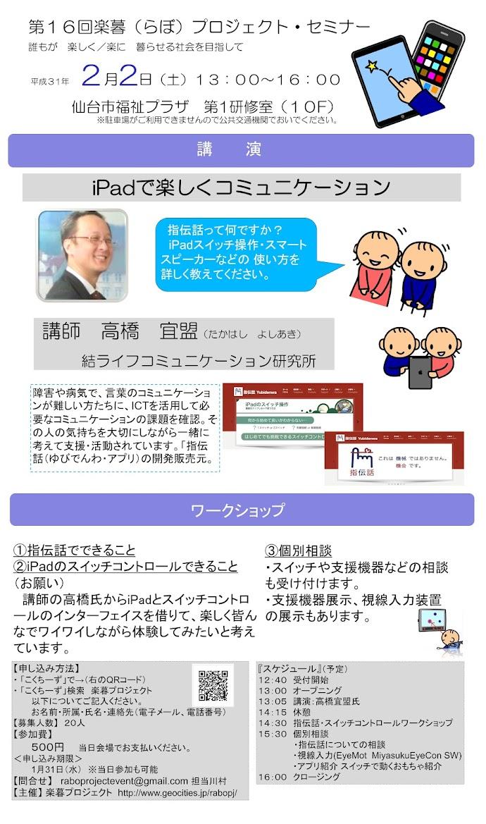 【イベント案内】第16回 楽暮プロジェクト・セミナー 平成31年2月2日(土) 仙台市福祉プラザ