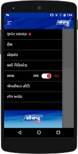 Saurashtra TV - náhled