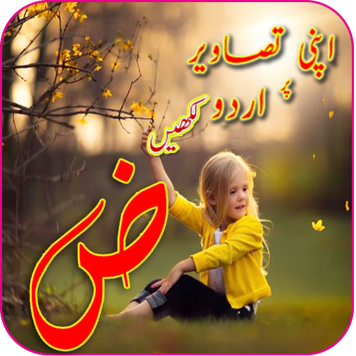 Write Urdu Text On Photos