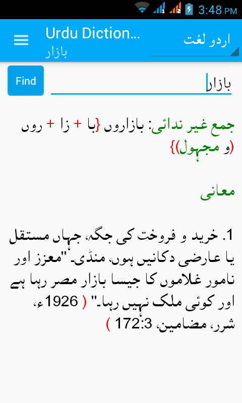 ‫Urdu Dictionaries اردو لغات‬‎- screenshot