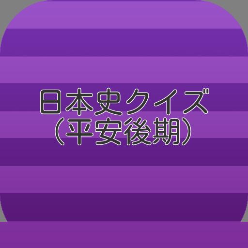 日本史クイズ(平安後期)
