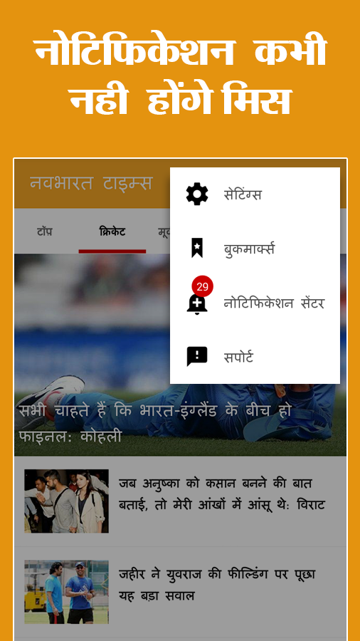 Hindi News by Navbharat Times- screenshot