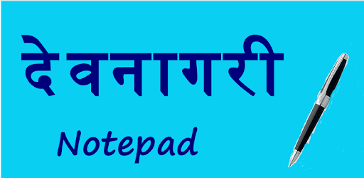 Devanagari Notepad - Apps on Google Play