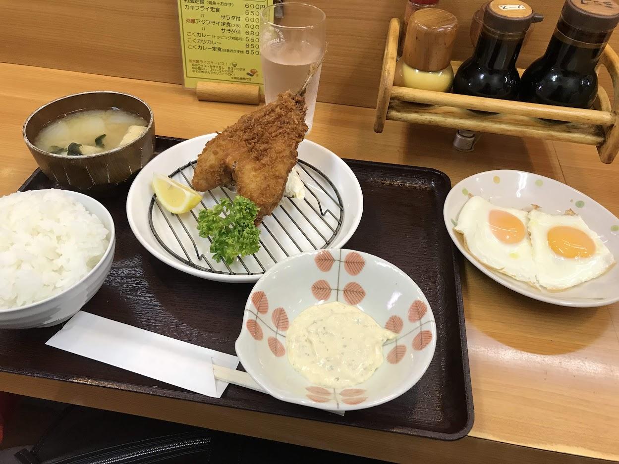 アジフライ定食と目玉焼き