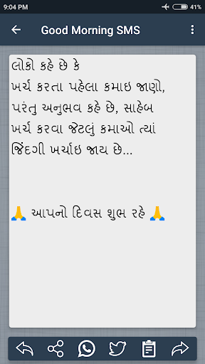 Download Gujarati Good Morning Message Google Play Softwares