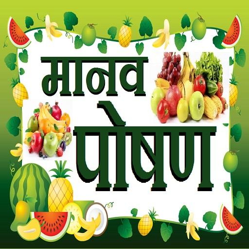 मानव पोषण - Human Nutrition HINDI Android APK Download Free By Mahender Seera