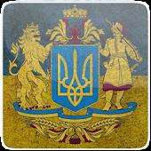 Великих загадок Украины,секрет