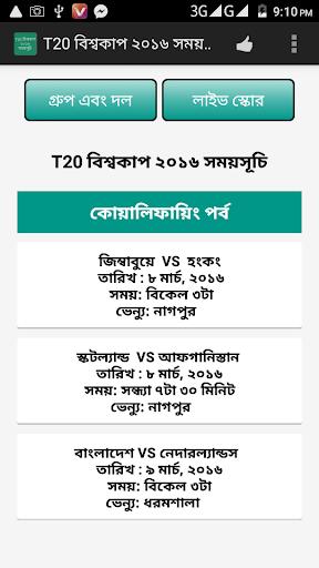 T20 বিশ্বকাপ ২০১৬ সময়সূচি