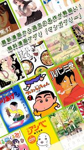 マンガ リーフ - 毎日無料で漫画が読めるアプリ screenshot 0