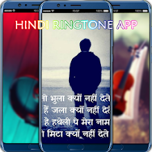 Hindi Ringtone App Download on Windows