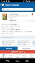 Apteka.RU - screenshot thumbnail 03
