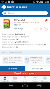 Apteka.RU screenshot 2