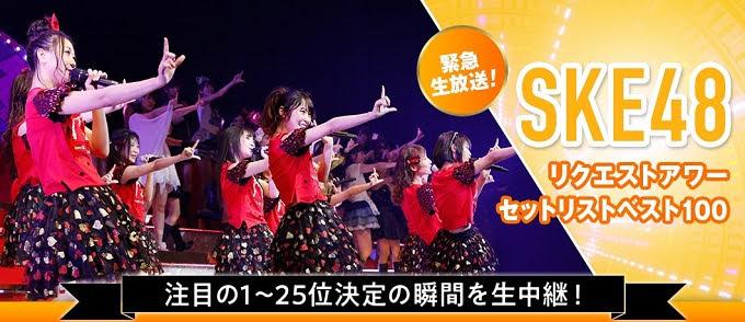 (TV-Music)(720p) 緊急生放送!SKE48リクエストアワーセットリストベスト100 180916