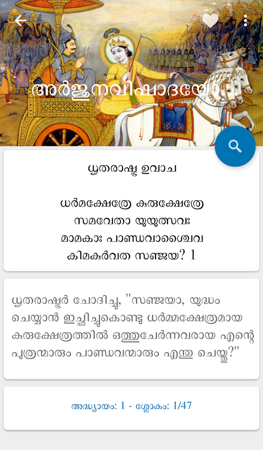 Bhagavad Gita Malayalam - ഗീത – Android-Apps auf Google Play