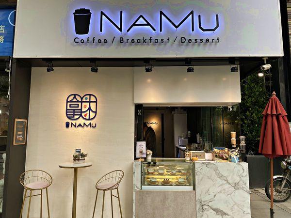 拿沐咖啡 Namu (藝文店)