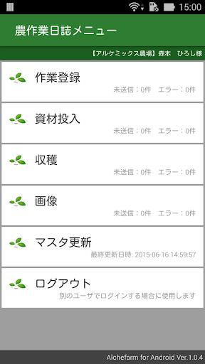 u8fb2u4f5cu696du65e5u8a8c(AlcheFarm) 1.1.0 Windows u7528 2