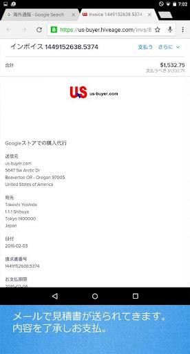 無料购物Appの輸入代行アプリ - USバイヤー 記事Game