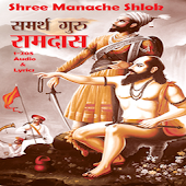 Manache Shlok Samarth Ramdas