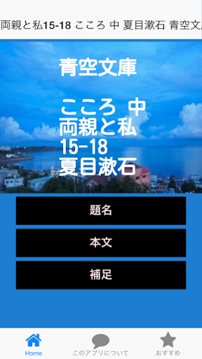 青空文庫 両親と私15-18 こころ 中 夏目漱石