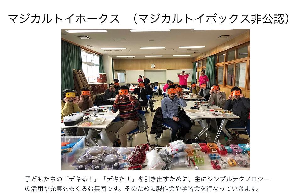 怪しい仮面の集団が研修会を開くそうです「第3回マジカルトイホークスイベント(マジカルトイボックス非公認)」