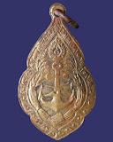 เหรียญสมาคมคณะราษฎร์ หลวงพ่ออี๋ ปลุกเสก พ.ศ. 2475