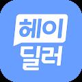 헤이딜러, +100만원 내차팔기 앱 download